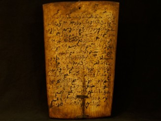 Old Quranic tablet